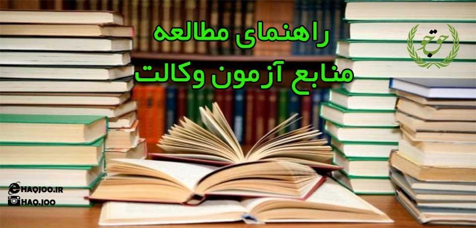 راهنمای مطالعه منابع آزمون وکالت
