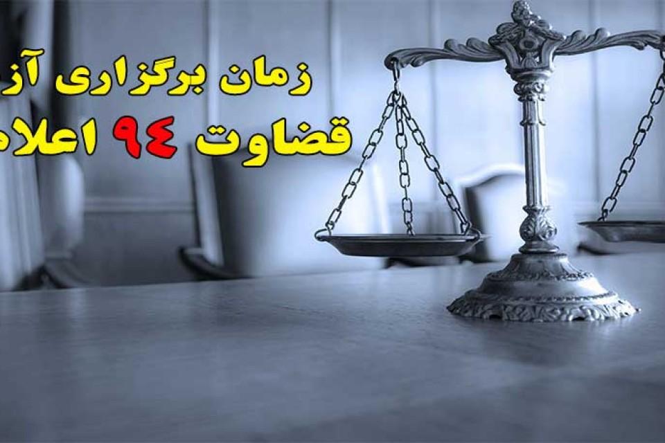 زمان برگزاری آزمون قضاوت ۹۴ اعلام شد