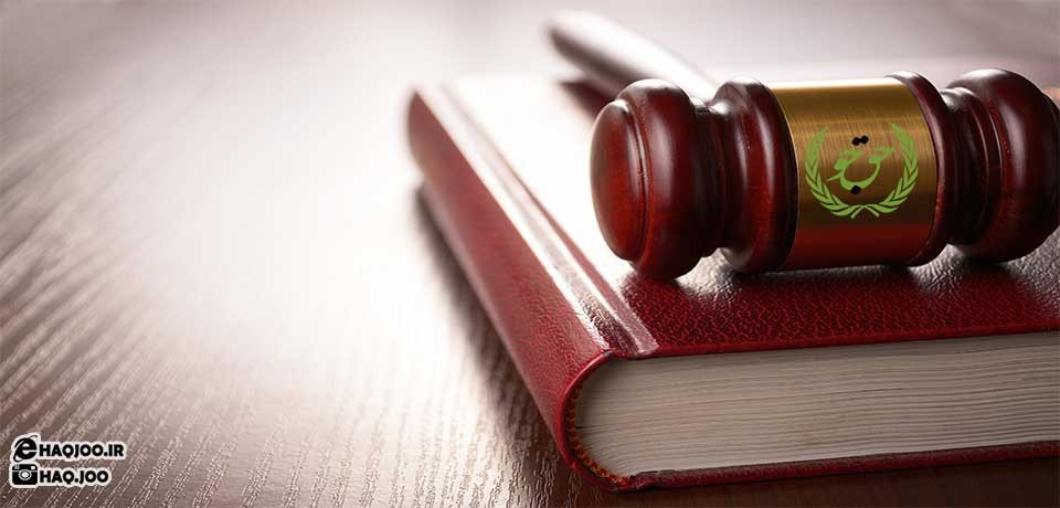 آغاز ثبت نام آزمون قضاوت سال ۹۶