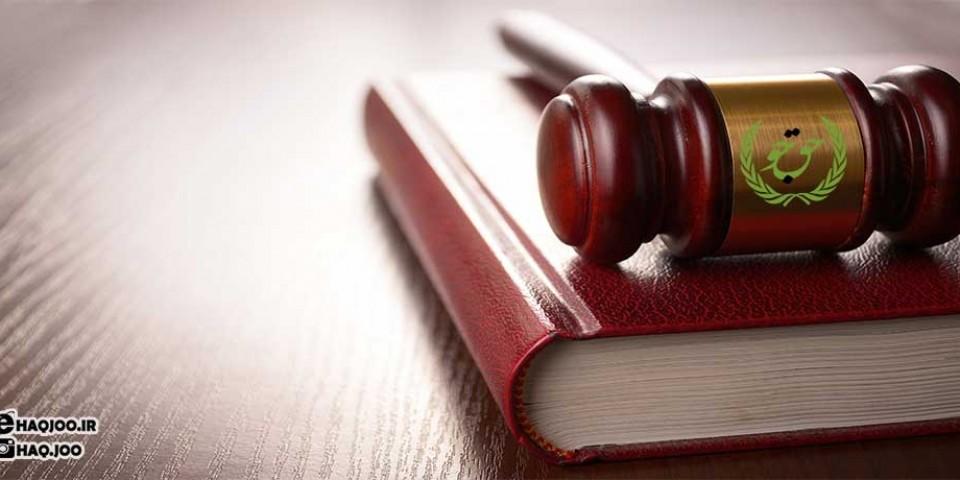 شرایط صدورقرار اناطه در دادگاه کیفری