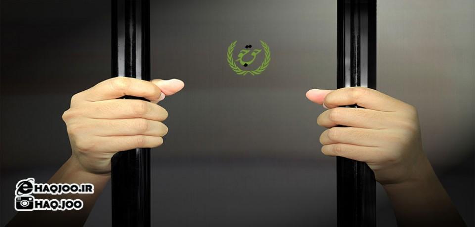 سختگیریهای قانونگذار در خصوص قرار بازداشت موقت