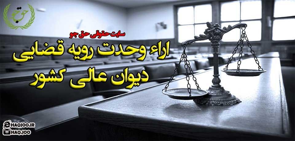 رای وحدت رویه شماره ۷۴۱ دیوان عالی کشور