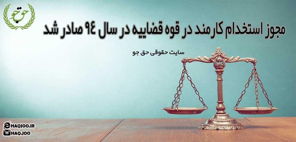 مجوز استخدام کارمند در قوه قضاییه در سال ۹۴ صادر شد