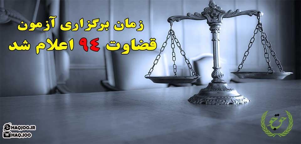 زمان برگزاری آزمون قضاوت 94 اعلام شد