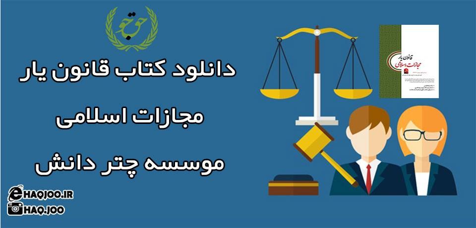 دانلود کتاب قانون یار مجازات اسلامی