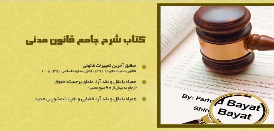 دانلود مواد ۱ تا ۹۲ و مواد ۱۸۳ تا ۲۱۸ شرح جامع قانونی مدنی فرهاد بیات
